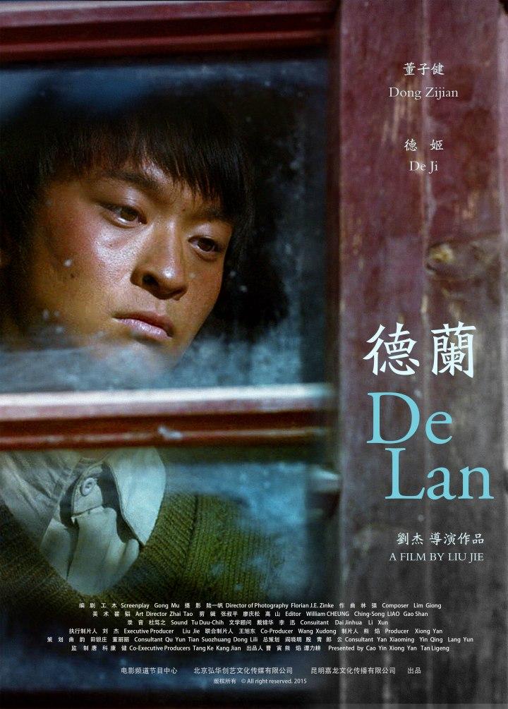 10德兰DeLan海报01 small.jpg