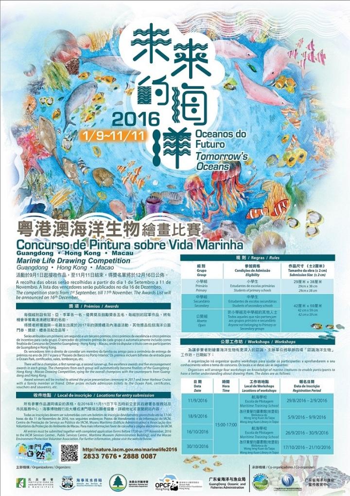 334 2016海洋生物繪畫比賽海報