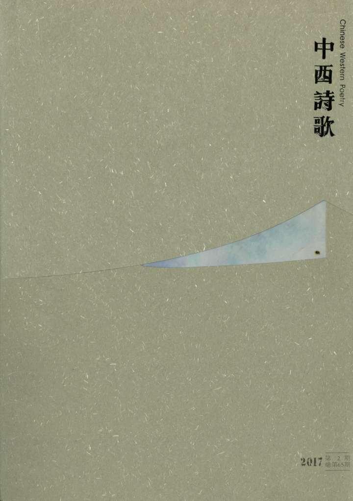 第65期《中西詩歌》封面