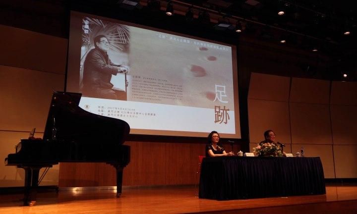 金鐵霖大師音樂學術講座轟動澳大