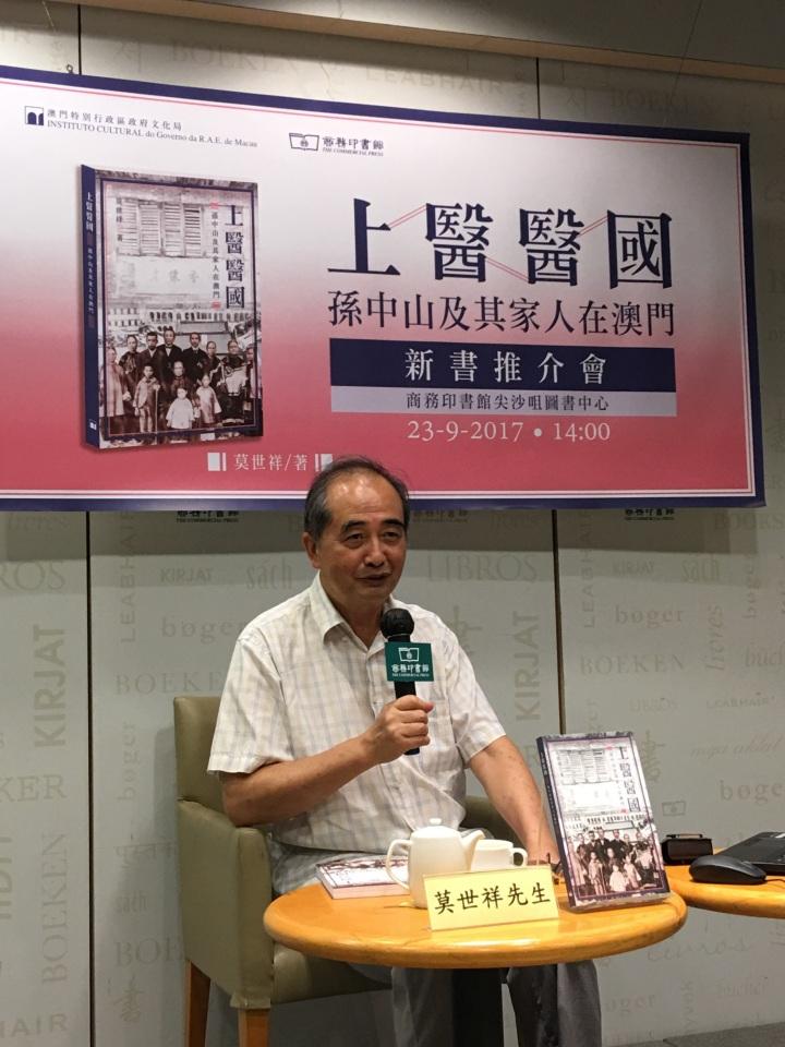 莫世祥主持講座《上醫醫國——孫中山及其家人在澳門》