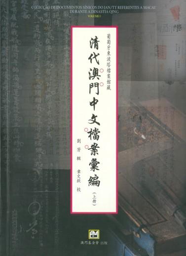 《清代澳門中文檔案彙編》封面
