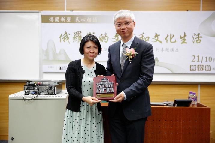 澳門科技大學副校長龐川(右)致送紀念品予柳若梅教授(左)