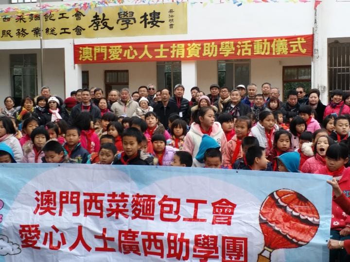 西菜麵包工會組團赴廣西助學