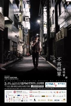 siufay2018-poster