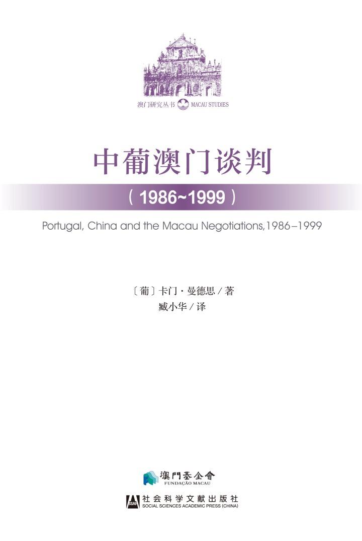 《中葡澳門談判(1986–1999)》封面