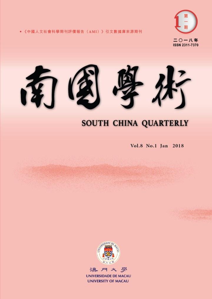 《南國學術》2018年第一期出版