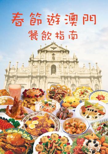 《春節遊澳門餐飲指南》提供春節營業的食肆名單