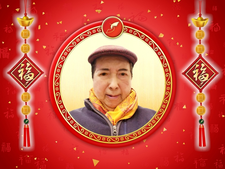 何鴻燊博士送上狗年賀辭 Greetings from Dr Stanley Ho for the Year of the Dog