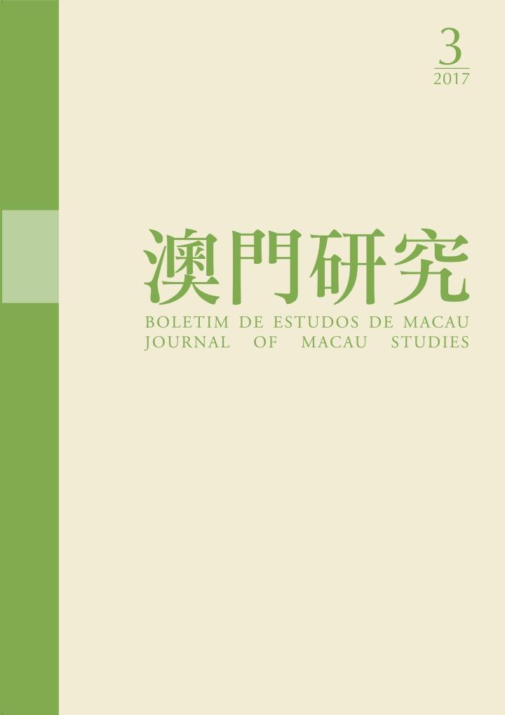 《澳門研究》第86期封面