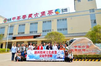 009_學習團在中茶六堡茶生產基地前合照