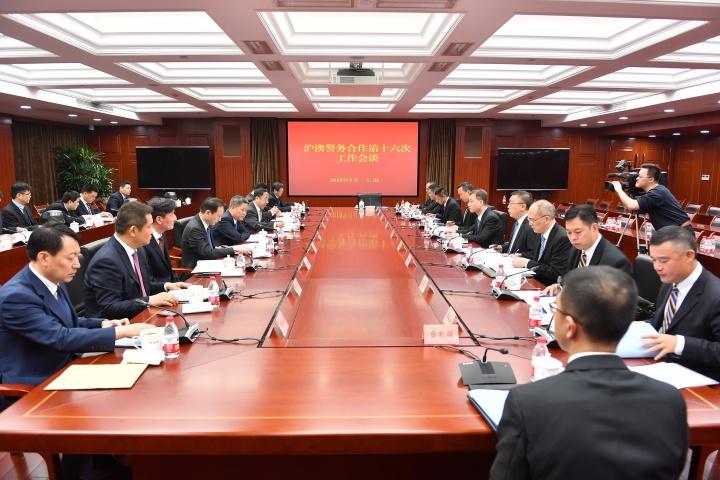 「滬澳警務合作第十六次工作會談」於上海舉行