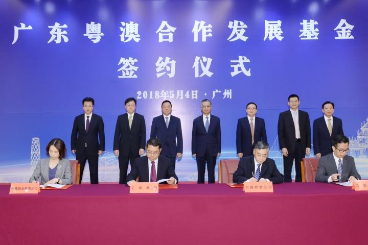 廣東粵澳合作發展基金協議簽署儀式今在廣州舉行