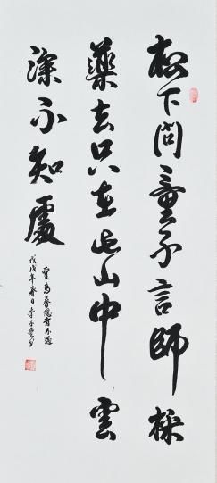 李子豐(書法)