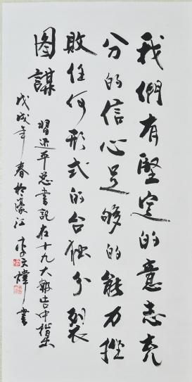 李文煒(書法)