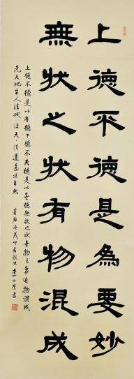 李汝榮(書法)