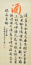 李錦華(書法)
