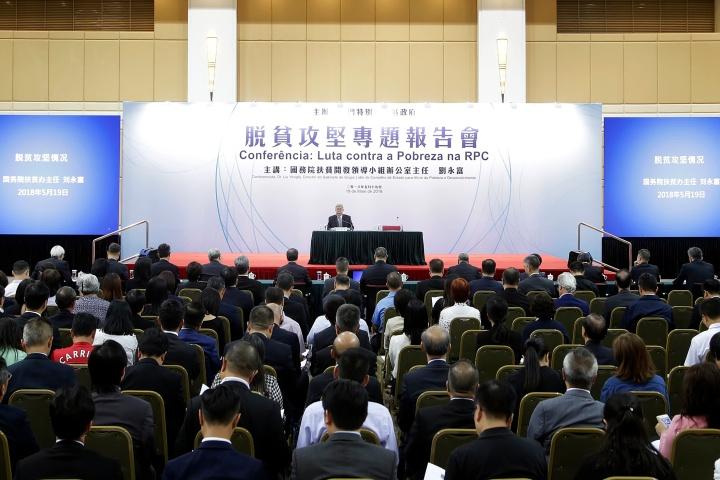脫貧攻堅專題報告會由國務院扶貧開發領導小組辦公室主任劉永富主講