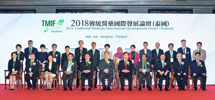 行政長官崔世安出席在泰國曼谷舉行的2018傳統醫藥國際發展論壇(泰國)開幕式