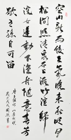 陳國照(書法)
