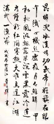 李文煒 - 昆明池水