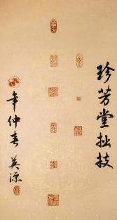 林英源 - 篆刻