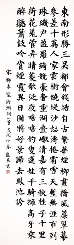 蕭龍基 - 望梅潮詞