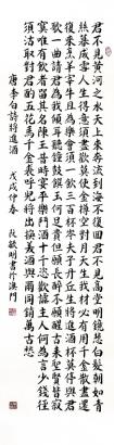 阮毓明 - 將進酒