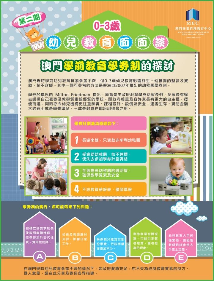 0-3歲幼兒教育面面談第二期