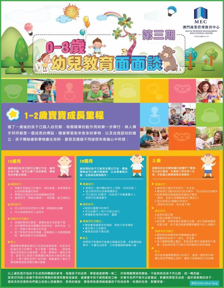 樂報-0-3歲幼兒教育面面談(第三期).jpg
