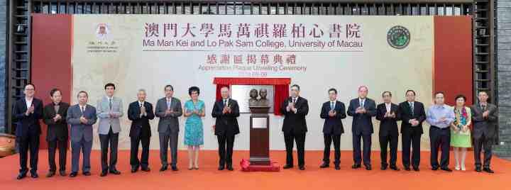 主禮嘉賓為馬萬祺羅柏心青銅雕像揭幕