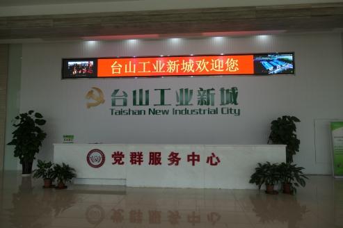 台山工業新城