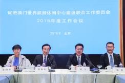 旅遊聯合工作委員會2018年度工作會議在北京召開
