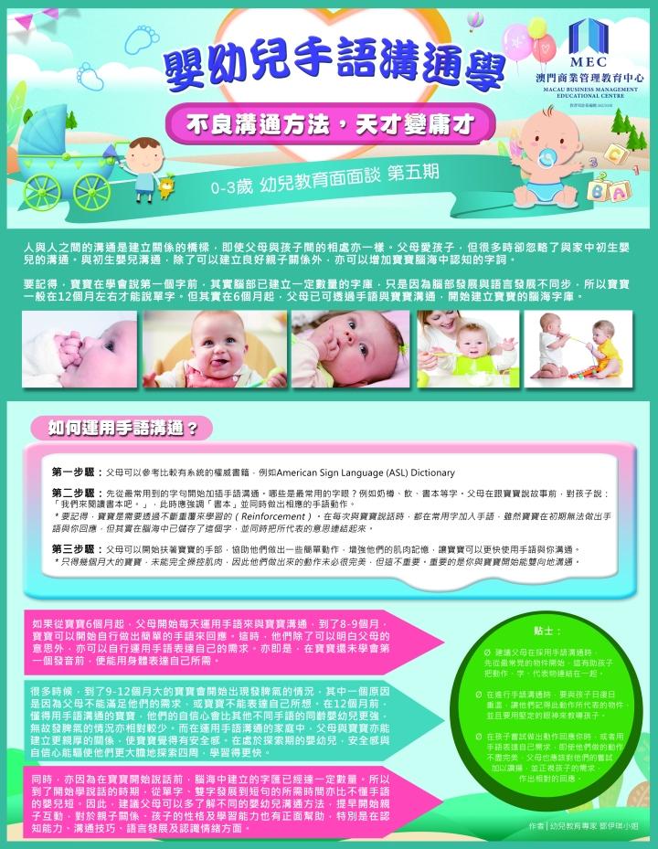樂報-0-3歲幼兒教育面面談(第五期).jpg