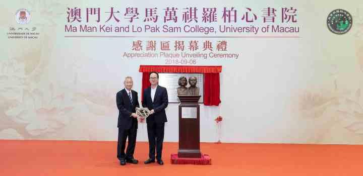 澳大校董會主席林金城(左)贈送紀念品予羅柏心紀念有限公司,並由馬志剛代表接收