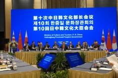 第十次中日韓文化部長會議在哈爾濱舉行