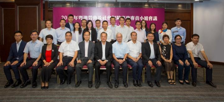 粵澳工作會議共商勞動及社會保障事務