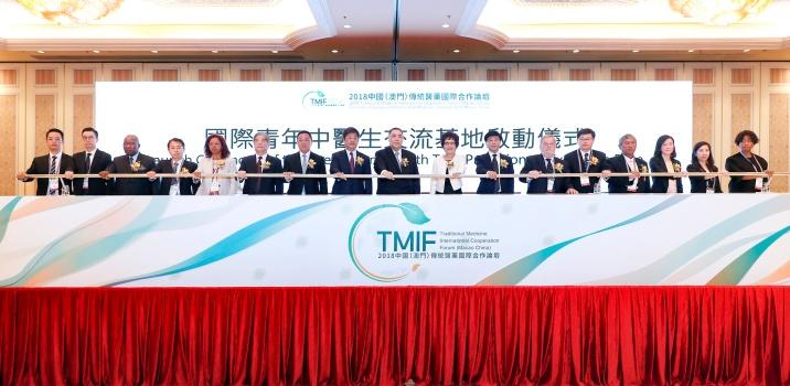 行政長官崔世安出席2018中國(澳門)傳統醫藥國際合作論壇開幕典禮