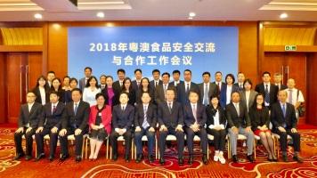 2018年粵澳食品安全交流與合作工作會議於深圳舉行