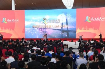 港珠澳大橋開通儀式在港珠澳大橋珠海口岸邊檢大樓舉行2