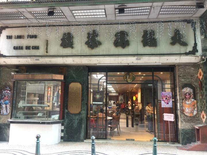 大龍鳳茶樓