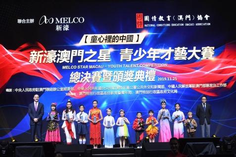 20191125_Melco Star Macao_Awardees 1