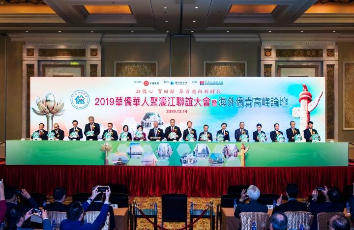 行政長官崔世安出席2019華僑華人聚濠江聯誼大會暨海外僑青高峰論壇開幕式