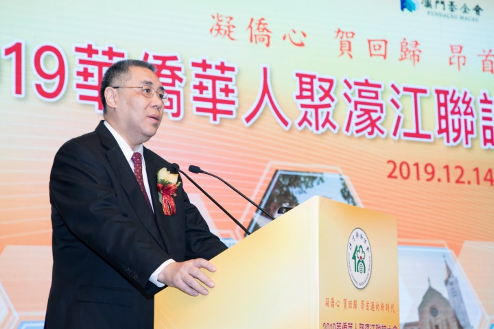 行政長官崔世安在2019華僑華人聚濠江聯誼大會暨海外僑青高峰論壇開幕式上致辭