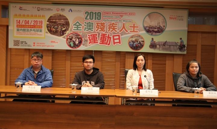 2019全澳殘疾人士運動日-記者會