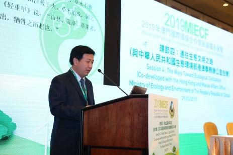 2019MIECF綠色論壇持續發揮區域間環保平台作用