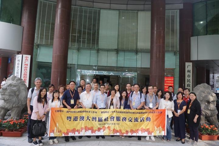 交流團拜訪廣州市民政局