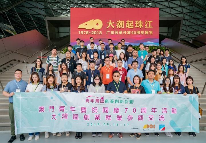 參觀大潮起珠江廣東改革開放40周年展覽