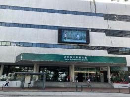 政府綜合服務大樓