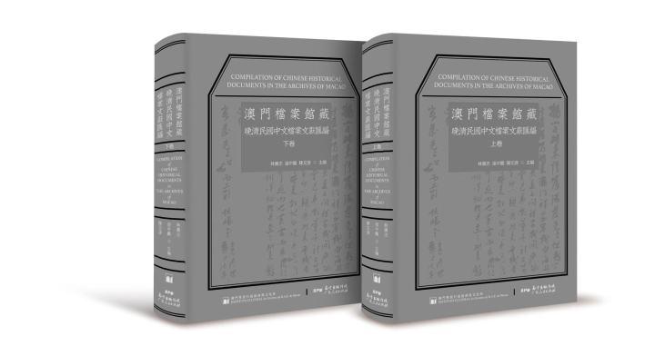 文化局出版《澳門檔案館藏晚清民國中文檔案文獻匯編》
